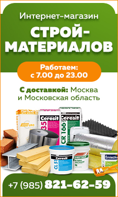 Интернет магазин стройматериалов